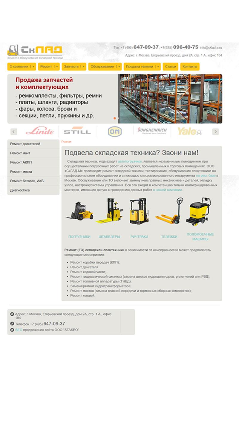 оптимизация сайта под ключ Егорьевский проезд